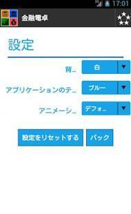 Androidアプリ「金融電卓」のスクリーンショット 2枚目