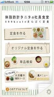 Androidアプリ「体脂肪計タニタの社員食堂」のスクリーンショット 1枚目