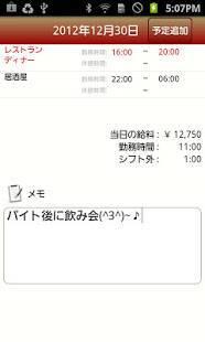 Androidアプリ「シフトdeバイト」のスクリーンショット 3枚目