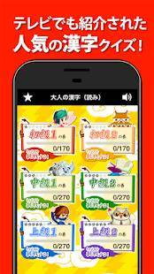 Androidアプリ「読めないと恥ずかしい大人の常識漢字(人気の漢字読み方クイズ)」のスクリーンショット 4枚目