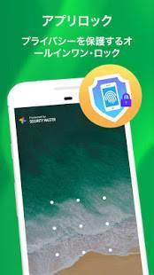 Androidアプリ「Security Master - アンチウイルス,アプリロック」のスクリーンショット 2枚目