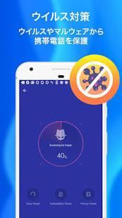 Androidアプリ「Security Master - 無料アンチウイルス,アプリロック」のスクリーンショット 1枚目