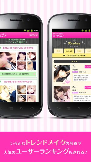 Androidアプリ「盛りカワメイク×自撮り研究会 メイクme by Candy」のスクリーンショット 3枚目