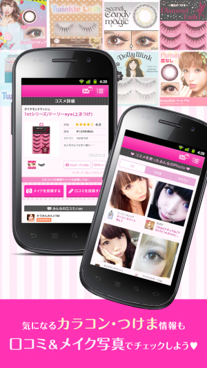 Androidアプリ「盛りカワメイク×自撮り研究会 メイクme by Candy」のスクリーンショット 4枚目