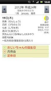 Androidアプリ「e六曜」のスクリーンショット 2枚目