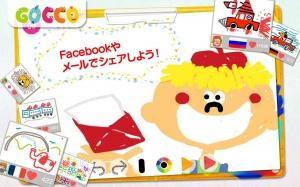 Androidアプリ「お絵かき らくがキッズ おえかき無料幼児子供向けの知育アプリ」のスクリーンショット 5枚目