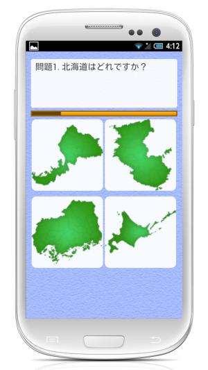 Androidアプリ「クイズ日本列島 都道府県や有名人の出身地などのクイズ満載」のスクリーンショット 3枚目