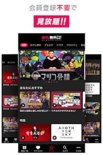 Androidアプリ「日テレTADA by 日テレオンデマンド」のスクリーンショット 3枚目