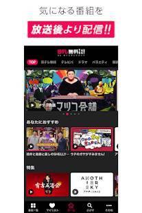 Androidアプリ「日テレTADA by 日テレオンデマンド」のスクリーンショット 1枚目