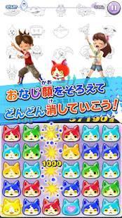 Androidアプリ「ようかい体操第一 パズルだニャン」のスクリーンショット 2枚目