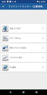 Androidアプリ「ファミリートラッカー」のスクリーンショット 3枚目