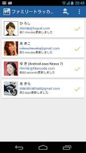 Androidアプリ「ファミリートラッカー」のスクリーンショット 1枚目