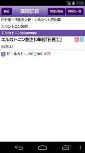 Androidアプリ「治療薬ハンドブック」のスクリーンショット 3枚目