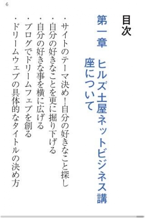 Androidアプリ「ひとりで稼ぐ方法〜ニートからヒルズ族になった男〜」のスクリーンショット 2枚目