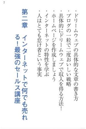 Androidアプリ「ひとりで稼ぐ方法〜ニートからヒルズ族になった男〜」のスクリーンショット 3枚目