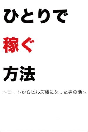 Androidアプリ「ひとりで稼ぐ方法〜ニートからヒルズ族になった男〜」のスクリーンショット 1枚目