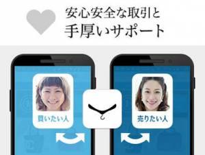 Androidアプリ「ブランド品フリマ スマオク」のスクリーンショット 2枚目