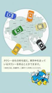 Androidアプリ「東京のタクシー「スマホdeタッくん」」のスクリーンショット 2枚目