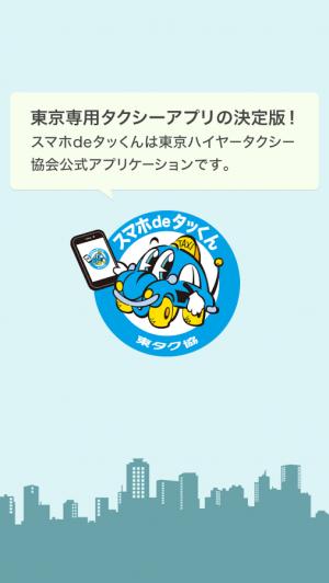 Androidアプリ「東京のタクシー「スマホdeタッくん」」のスクリーンショット 1枚目