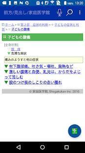 Androidアプリ「家庭医学館 (小学館)」のスクリーンショット 4枚目