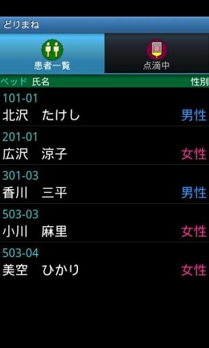 Androidアプリ「どりまね」のスクリーンショット 4枚目