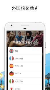 Androidアプリ「Busuu で語学学習」のスクリーンショット 1枚目