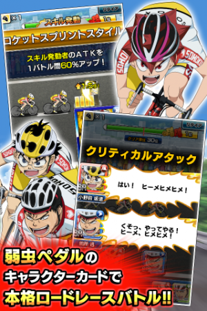 Androidアプリ「弱虫ペダル EXCITING ATTACK」のスクリーンショット 4枚目