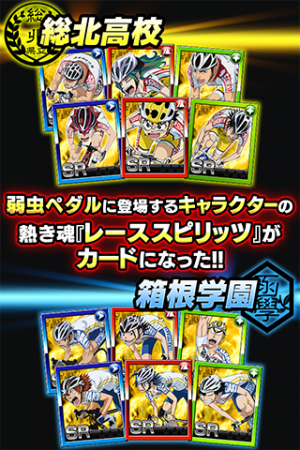 Androidアプリ「弱虫ペダル EXCITING ATTACK」のスクリーンショット 2枚目