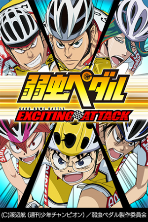 Androidアプリ「弱虫ペダル EXCITING ATTACK」のスクリーンショット 1枚目