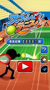 Androidアプリ「スマッシュテニス」のスクリーンショット 5枚目