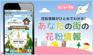 Androidアプリ「あなたの街の花粉情報。」のスクリーンショット 1枚目