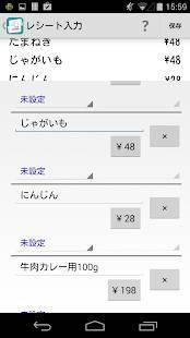 Androidアプリ「レシートストック Unlock Key」のスクリーンショット 4枚目