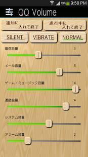 Androidアプリ「QQ Volume」のスクリーンショット 2枚目