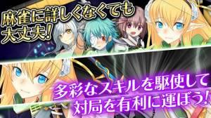 Androidアプリ「【麻雀】麻雀ヴィーナスバトル」のスクリーンショット 2枚目