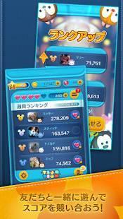 Androidアプリ「LINE:ディズニー ツムツム」のスクリーンショット 5枚目