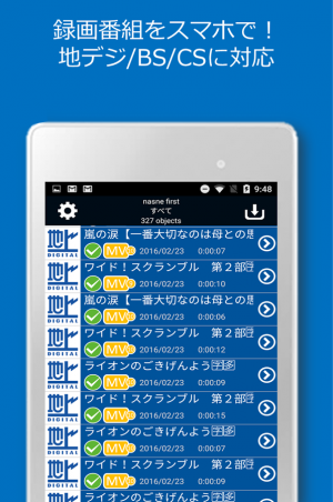 Androidアプリ「Media Link Player for DTV」のスクリーンショット 1枚目
