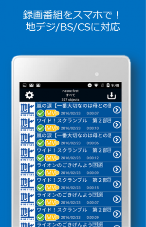 Androidアプリ「Media Link Player for DTV」のスクリーンショット 4枚目