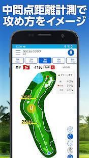 Androidアプリ「GDOスコア-ゴルフスコア管理・分析アプリ!GPSで飛距離を計測!ゴルフレッスン動画でスイング練習」のスクリーンショット 4枚目