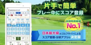 Androidアプリ「GDOスコア-ゴルフスコア管理・分析アプリ!GPSで飛距離を計測!ゴルフレッスン動画でスイング練習」のスクリーンショット 1枚目