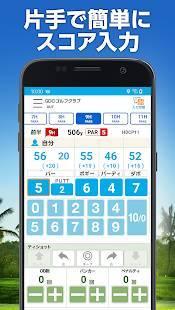 Androidアプリ「GDOスコア-ゴルフスコア管理・分析アプリ!GPSで飛距離を計測!ゴルフレッスン動画でスイング練習」のスクリーンショット 3枚目