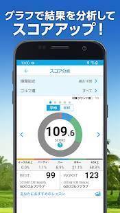 Androidアプリ「GDOスコア-ゴルフスコア管理・分析アプリ!GPSで飛距離を計測!ゴルフレッスン動画でスイング練習」のスクリーンショット 5枚目