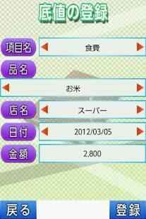 Androidアプリ「モバイル家計簿」のスクリーンショット 4枚目