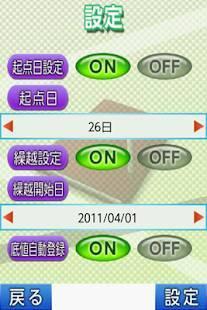 Androidアプリ「モバイル家計簿」のスクリーンショット 5枚目