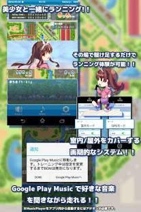 Androidアプリ「ランニング応援ゲーム ねんしょう!2」のスクリーンショット 2枚目