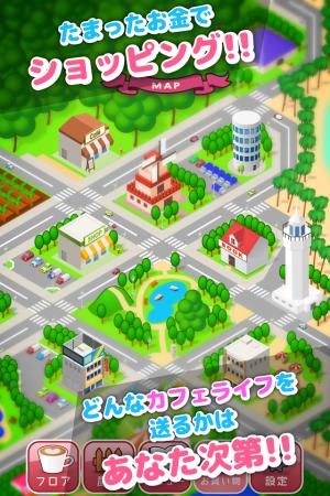 Androidアプリ「絶品!ウマすぎカフェ」のスクリーンショット 4枚目