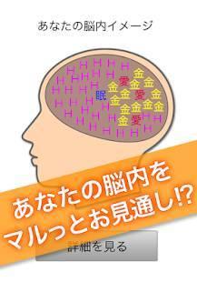 Androidアプリ「新脳内メーカー」のスクリーンショット 3枚目