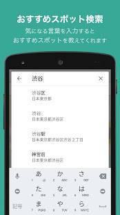 Androidアプリ「99%迷わない!方向音痴のための距離と方向だけのナビうぇーい」のスクリーンショット 3枚目