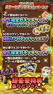 Androidアプリ「フルボッコヒーローズ」のスクリーンショット 2枚目