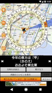 Androidアプリ「恵方マピオン」のスクリーンショット 1枚目