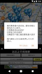 Androidアプリ「恵方マピオン」のスクリーンショット 4枚目